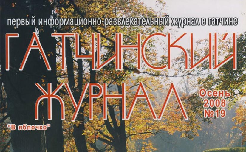 Журнал №19 осень