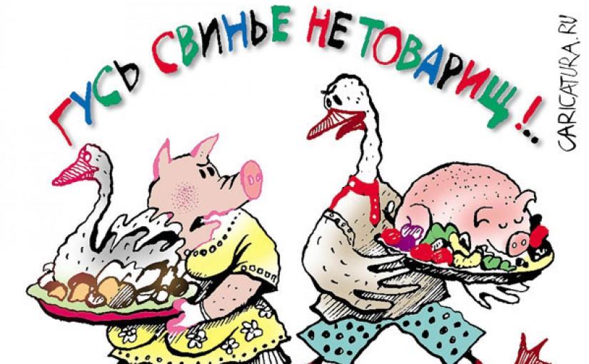 Гусь свинье не товарищ…