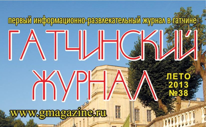 Журнал №38 Лето